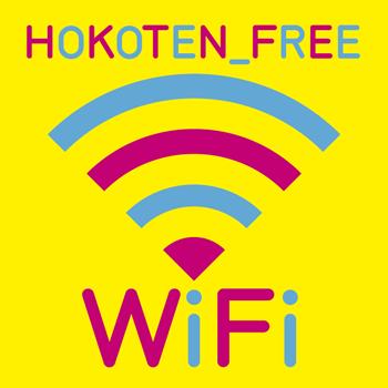 hokoten_free_wifi