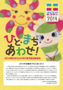 2014報告書表紙