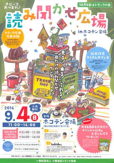 2016チビッコあつまれ-読み聞かせ広場